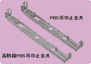 PBS・高防錆PBS吊巾止金具