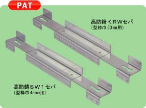 高防錆SW1・KRWセパ