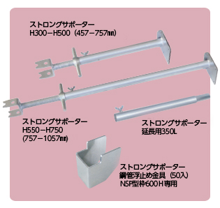 ストロングサポーター・鋼管浮止め金具