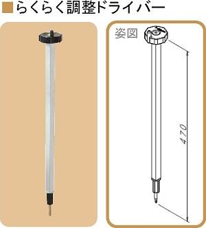 天端ターゲット専用ドライバー NSP (470mm) S