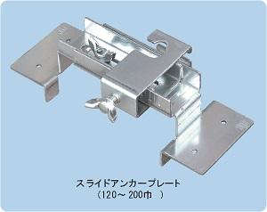 スライドアンカープレート(120~200巾)