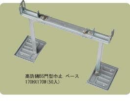 45・50門型鉄筋ベース