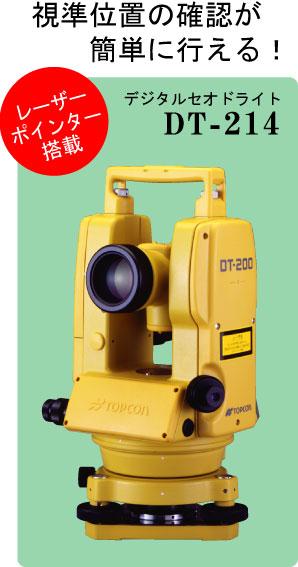 デジタルセオドライトDT-214【トプコン】