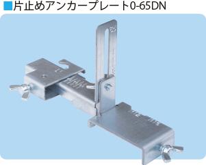 片止めアンカープレート0-65DN