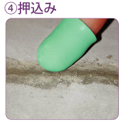 使用方法4