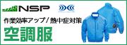 空調服サイトバナー