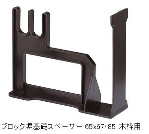 ブロック塀基礎スペーサー 65x67・85 木枠用