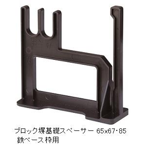 ブロック塀基礎スペーサー 65x67・85 鉄ベース枠用