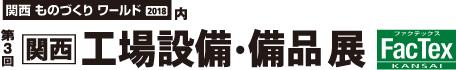 第3回 関西 工場設備・備品展
