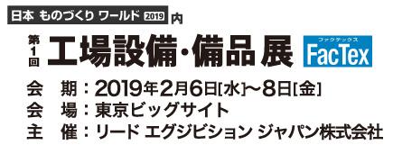 第1回 工場設備・備品展(東京)