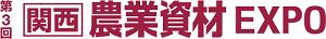 第3回 関西 農業資材EXPO