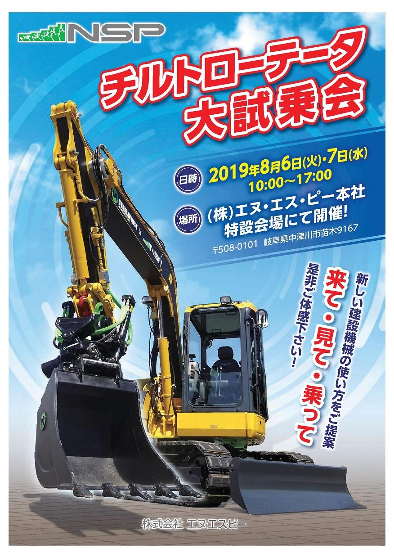 チルトローテータ大試乗会