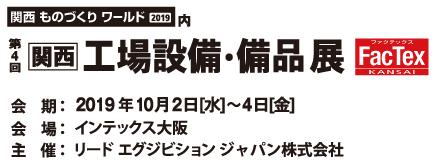 第4回 関西 工場設備・備品展