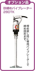 オプション品 砂締めバイブレーター28DTK