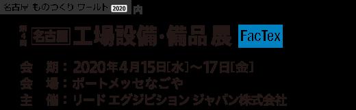 第4回 [名古屋] 工場設備・備品展