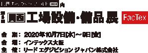 第5回 関西 工場設備・備品展