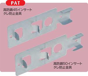 高防錆インサート タレ防止金具