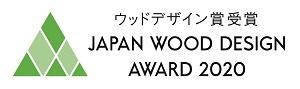 ウッドデザイン賞2020