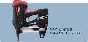マックス釘打機 ガスネイラ