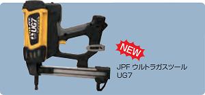 JPF コンクリート用ガス式鋲打ち機