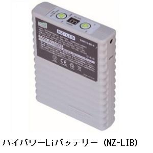 ハイパワーLiバッテリー(NZ-LIB)