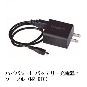 ハイパワーLiバッテリー充電器・ケーブル(NZ-BTC)