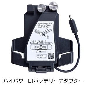 ハイパワーLiバッテリーアダプター