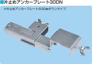 片止めアンカープレート30DN