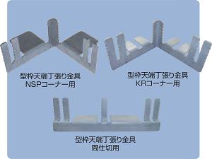 型枠天端丁張り金具(コーナー用、間仕切用)