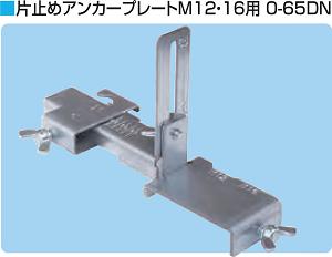 片止めアンカープレートM12・16用 0-65DN
