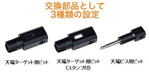 交換部品として3種類の設定